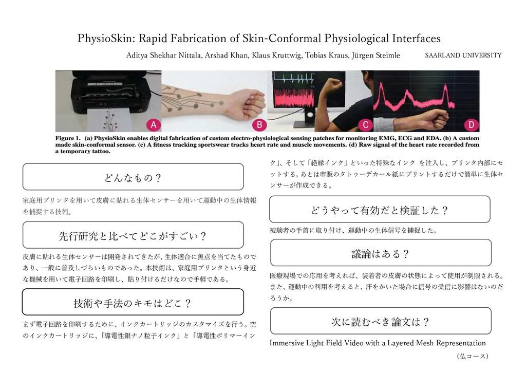 家庭⽤プリンタを⽤いて⽪膚に貼れる⽣体センサーを⽤いて運動中の⽣体情報 を捕捉する技術。 ⽪膚...
