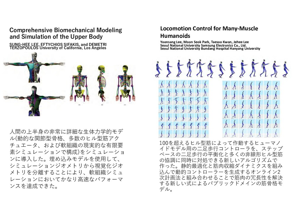 Comprehensive Biomechanical Modeling and Simula...