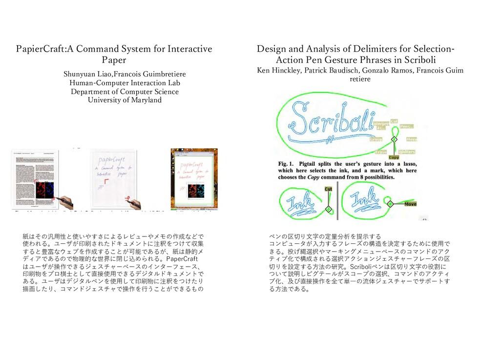 紙はその汎⽤性と使いやすさによるレビューやメモの作成などで 使われる。ユーザが印刷されたドキュ...