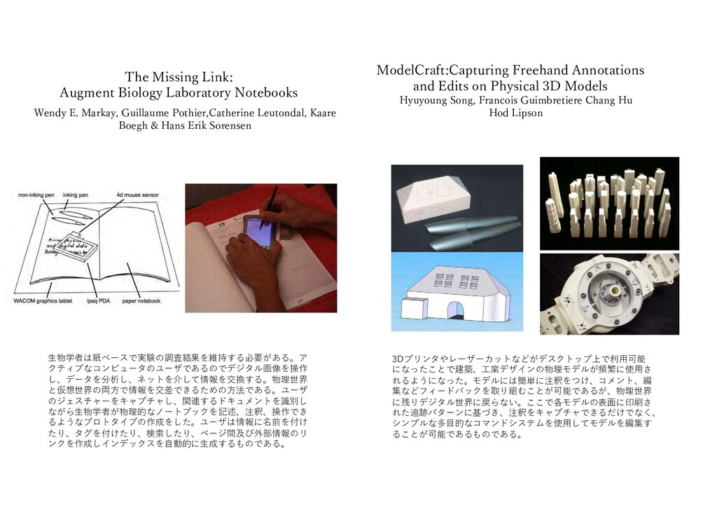 3Dプリンタやレーザーカットなどがデスクトップ上で利⽤可能 になったことで建築、⼯業デザインの...