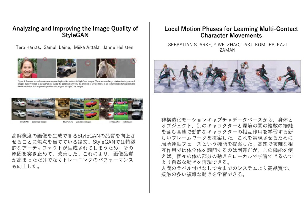 Analyzing and Improving the Image Quality of St...