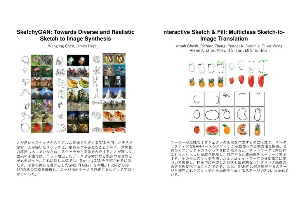 ユー ー 単純 オ クト 画像を作成す 役立つ インタ クテ GANベー ケッ 画像 変換方法...