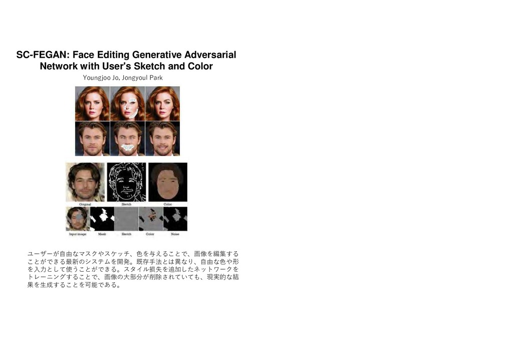 SC-FEGAN: Face Editing Generative Adversarial N...