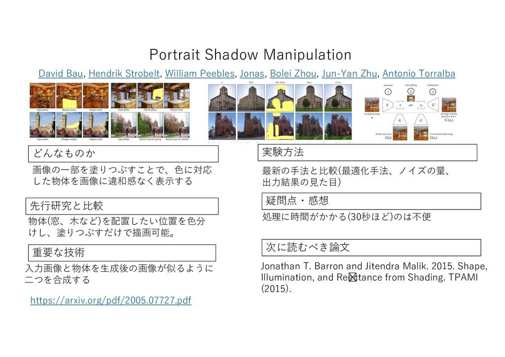 Portrait Shadow Manipulation 先行研究 比較 重要 技術 実験方法...