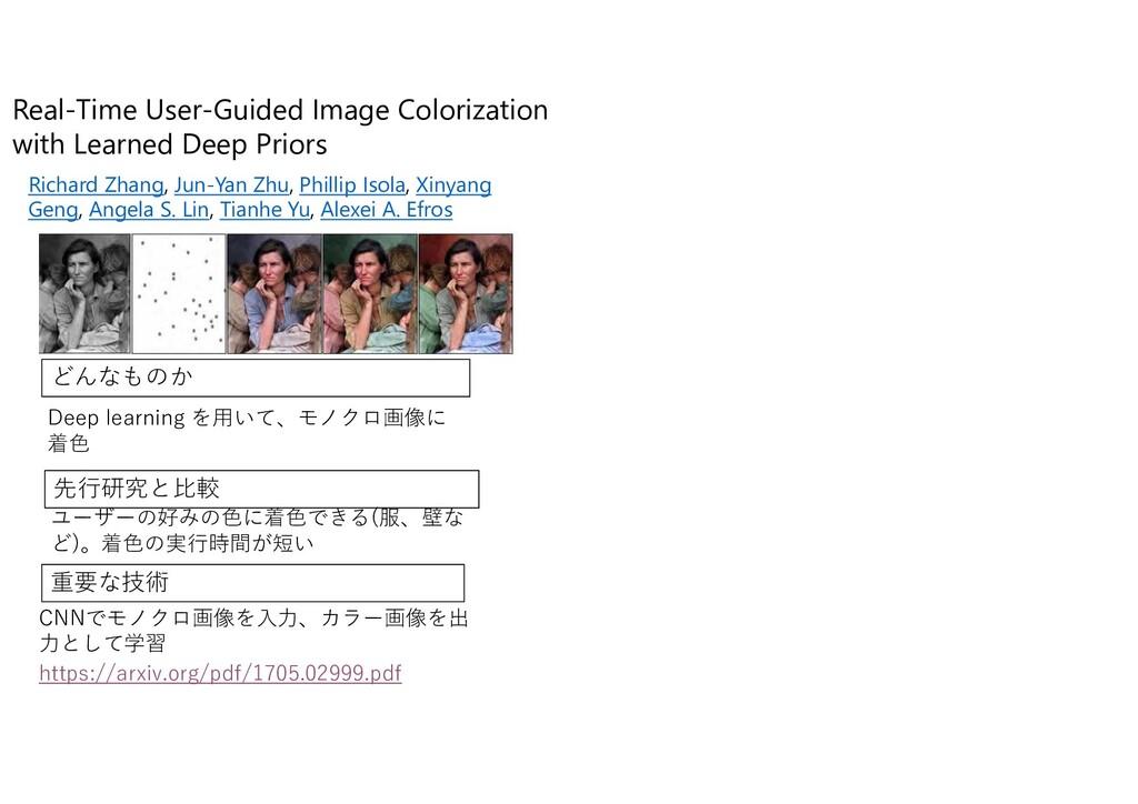 先行研究 比較 重要 技術 Deep learning を用い モノクロ画像 着色 ユー ー ...