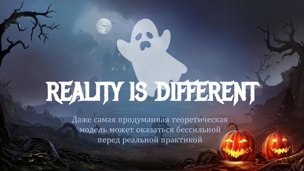 REALITY IS DIFFERENT Даже самая продуманная тео...