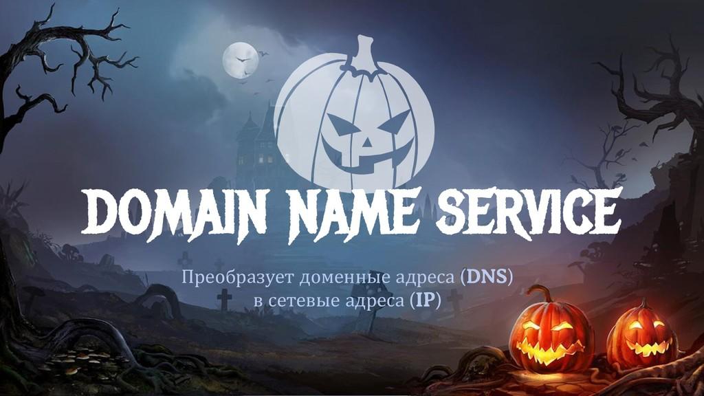 DOMAIN NAME SERVICE Преобразует доменные адреса...