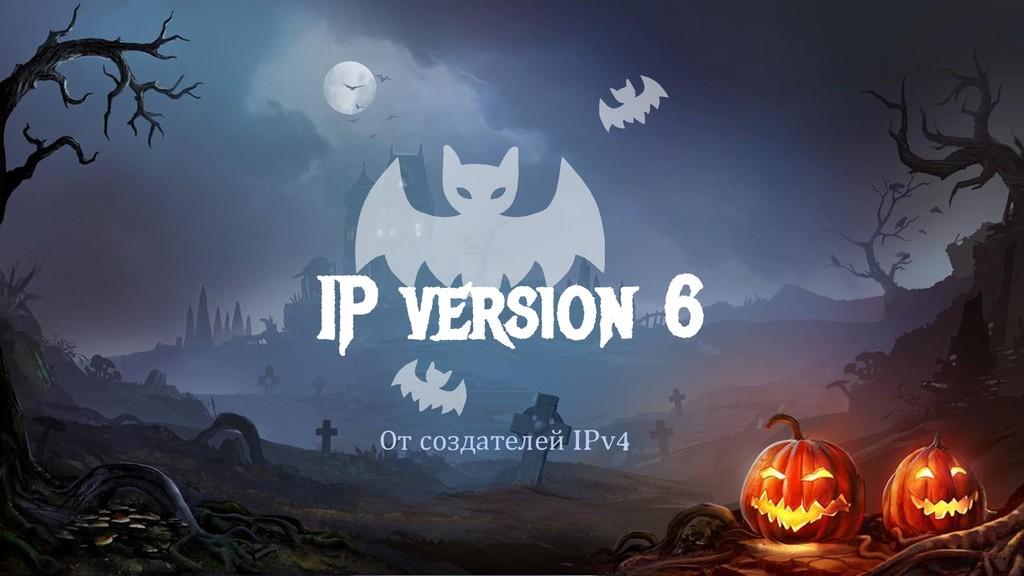 IP version 6 От создателей IPv4