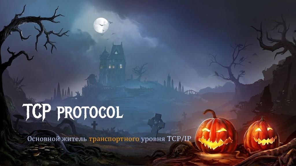 TCP protocol Основной житель транспортного уров...