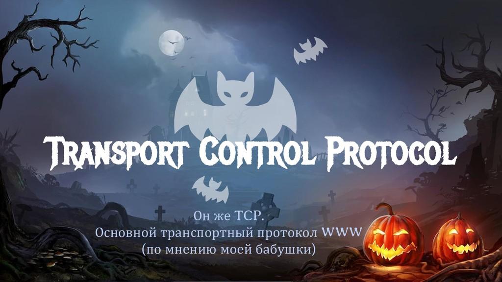 Transport Control Protocol Он же TCP. Основной ...