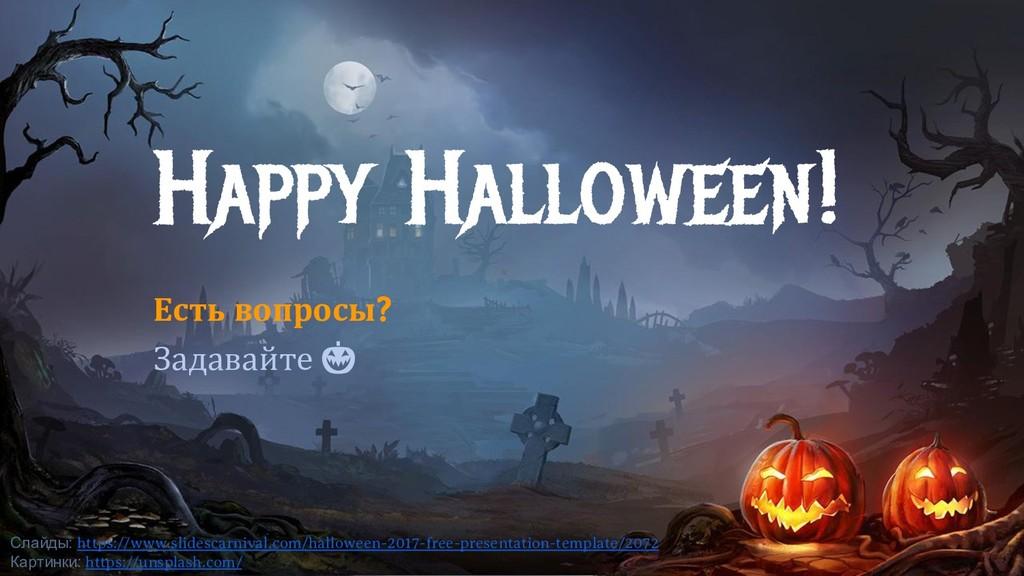 Happy Halloween! Есть вопросы? Задавайте  Слайд...