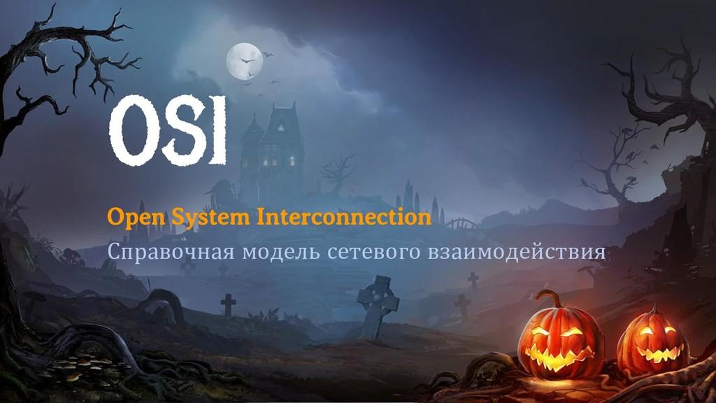 OSI Open System Interconnection Справочная моде...