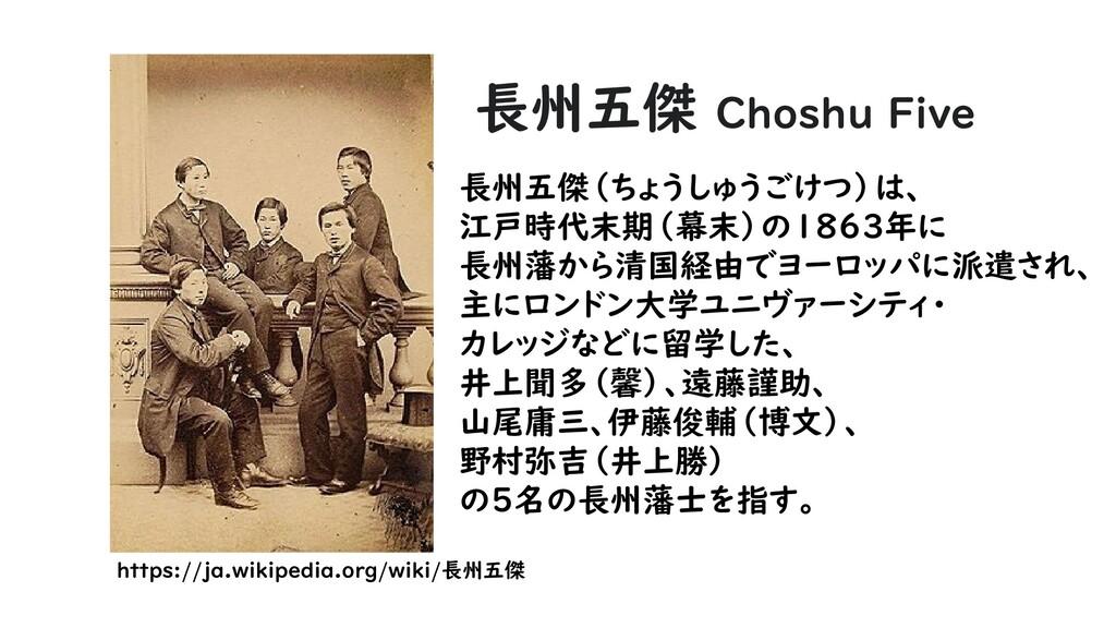 長州五傑 Choshu Five https://ja.wikipedia.org/wiki/...