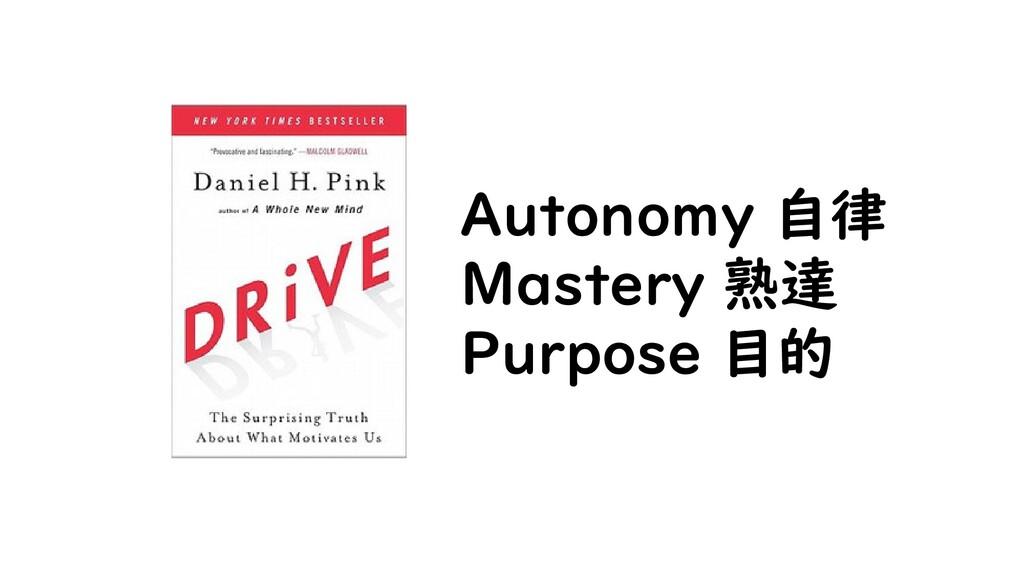 Autonomy 自律 Mastery 熟達 Purpose 目的
