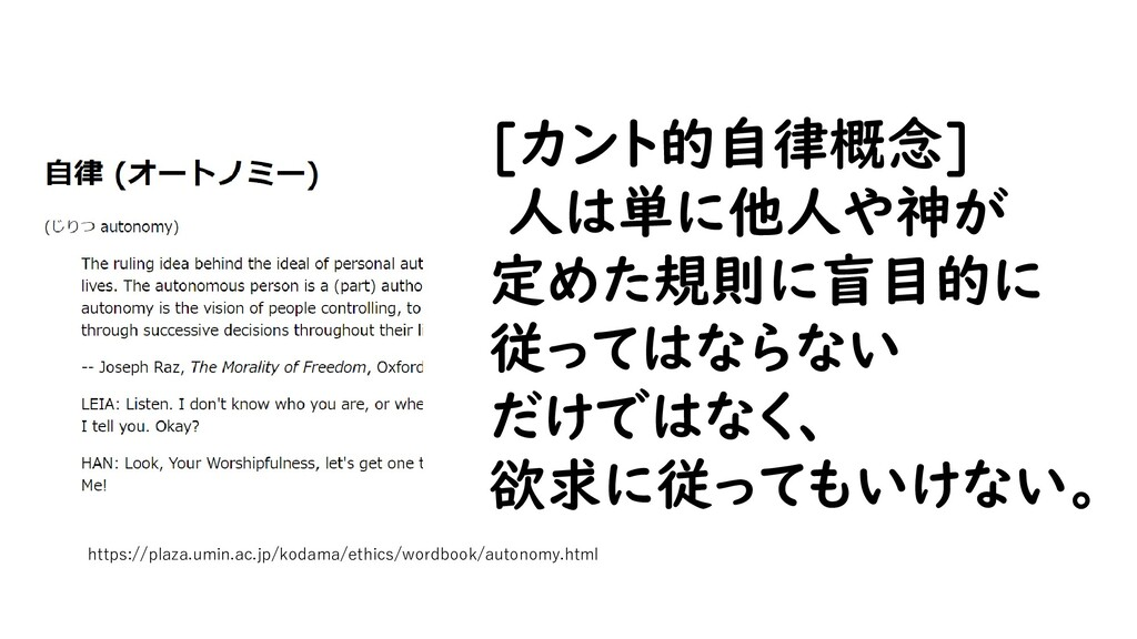 https://plaza.umin.ac.jp/kodama/ethics/wordbook...