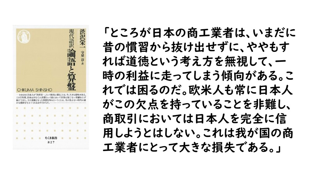 「ところが日本の商工業者は、いまだに 昔の慣習から抜け出せずに、ややもす れば道徳という考え方...