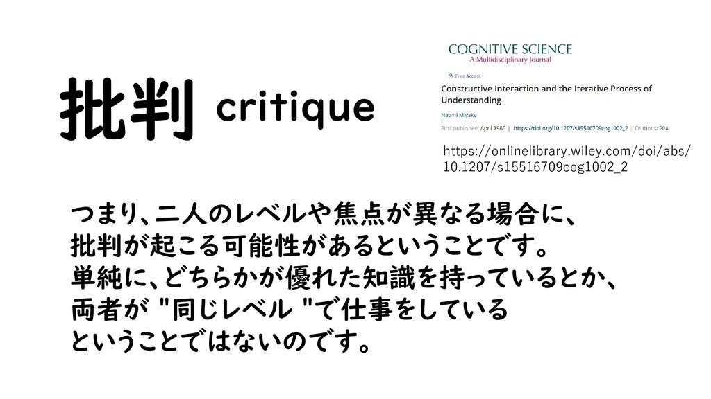 つまり、二人のレベルや焦点が異なる場合に、 批判が起こる可能性があるということです。 単純に、...