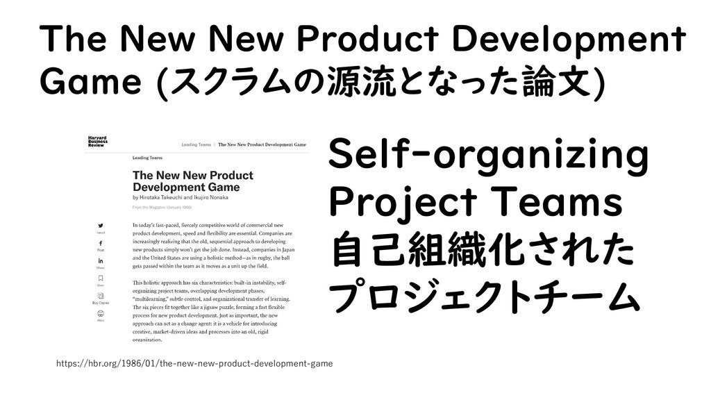 The New New Product Development Game (スクラムの源流とな...
