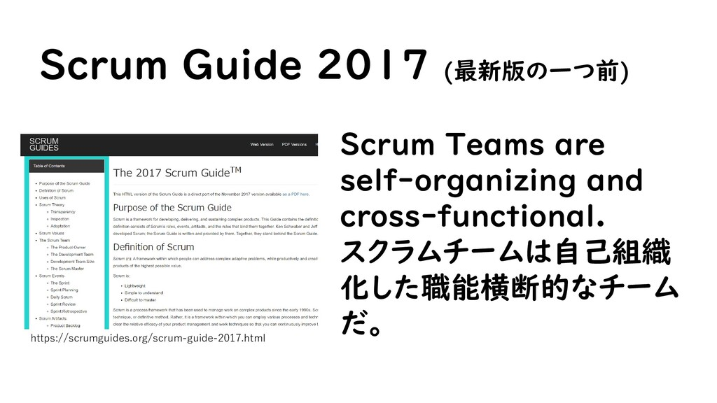 Scrum Guide 2017 (最新版の一つ前) Scrum Teams are self...