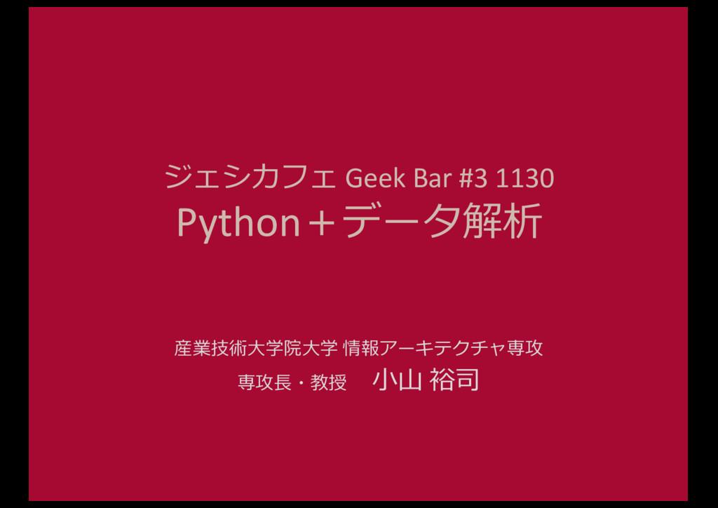 ジェシカフェ Geek Bar #3 1130 Python+データ解析 産...