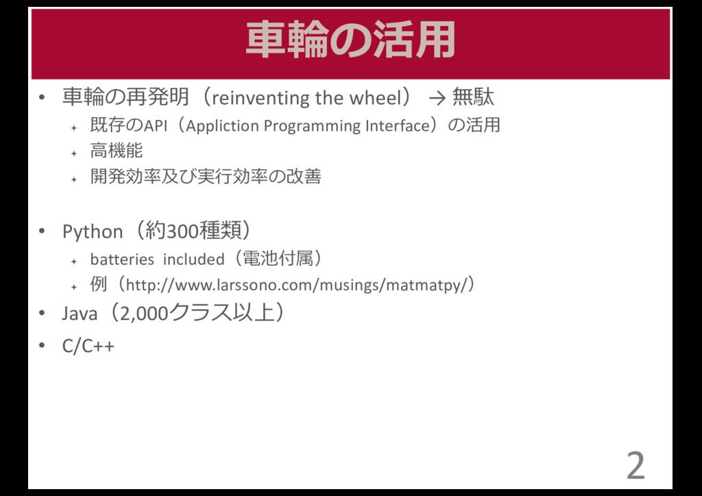 ⾞車車輪輪の活⽤用 • ⾞車車輪輪の再発明(reinventing the whe...