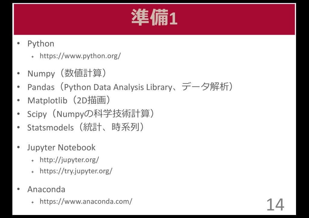 準備1 • Python   ª https://www.python.org/...