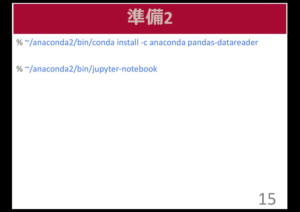 準備2 % ~/anaconda2/bin/conda install -‐c ...