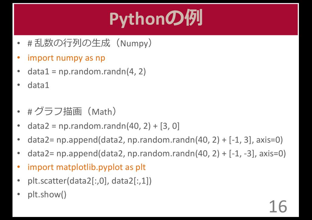 Pythonの例例 • # 乱数の⾏行行列列の⽣生成(Numpy) • import...