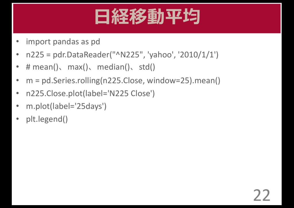 ⽇日経移動平均 • import pandas as pd • n225...