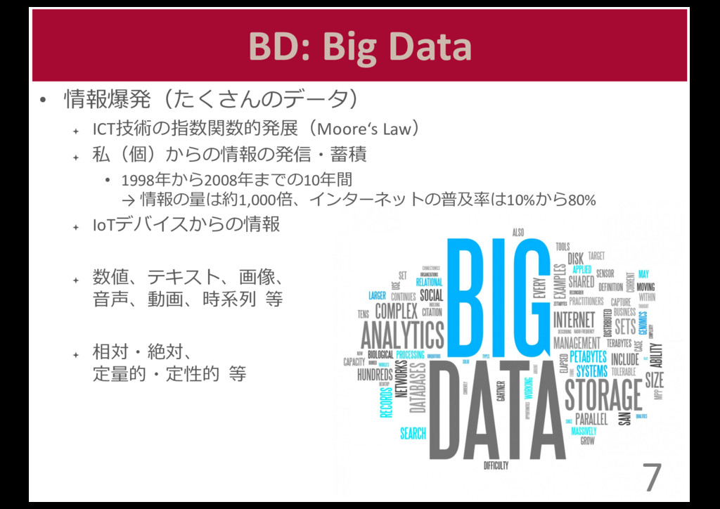 BD: Big Data • 情報爆発(たくさんのデータ) ª ICT技術の指数...