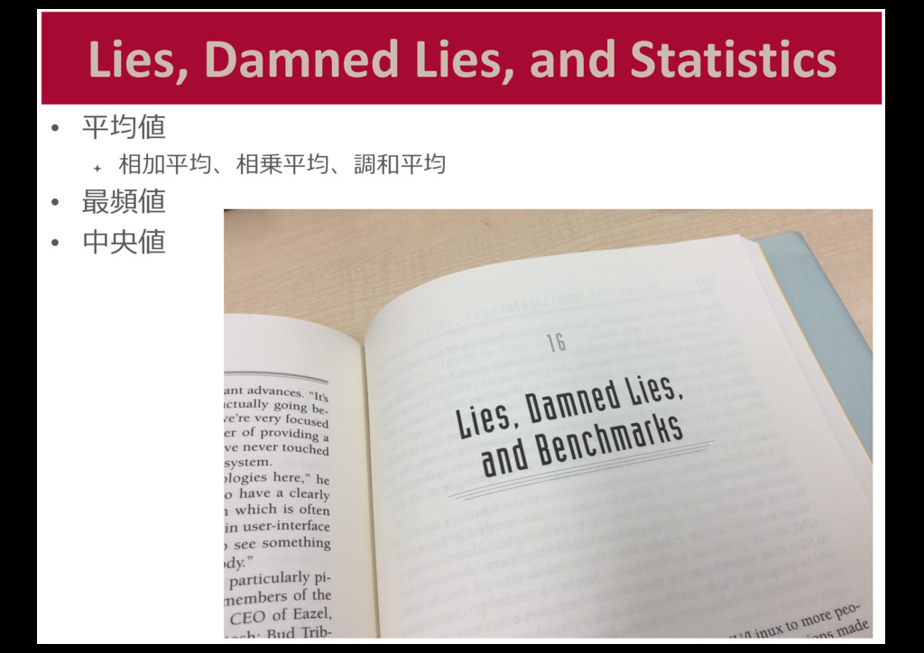 Lies, Damned Lies, and Statistics •...