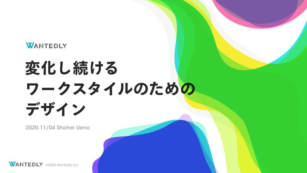 20201104_Bonfire_ShoheiUeno