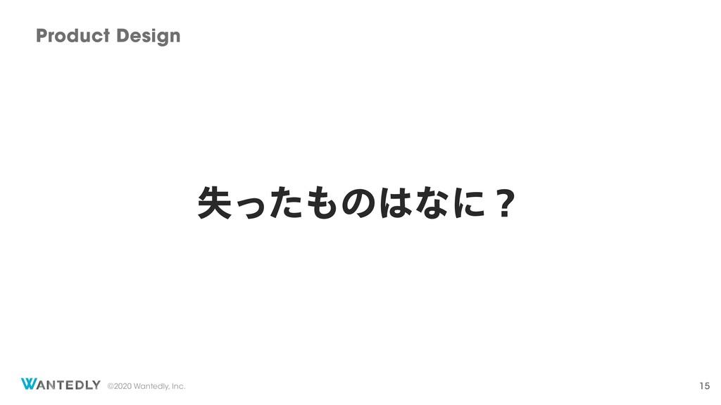 ©2020 Wantedly, Inc. ࣦͬͨͷͳʹʁ Product Design 15