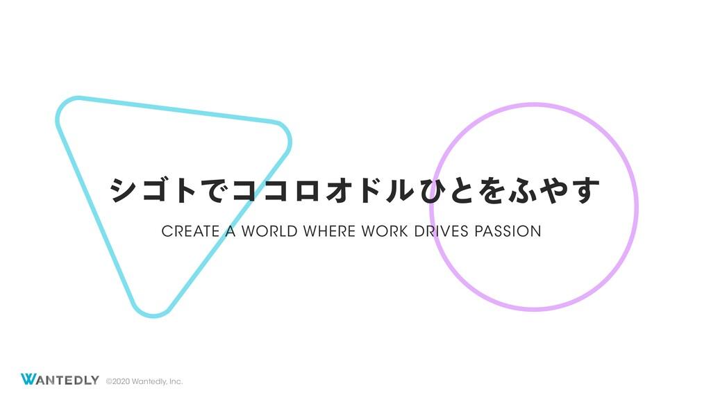 ©2020 Wantedly, Inc. CREATE A WORLD WHERE WORK ...
