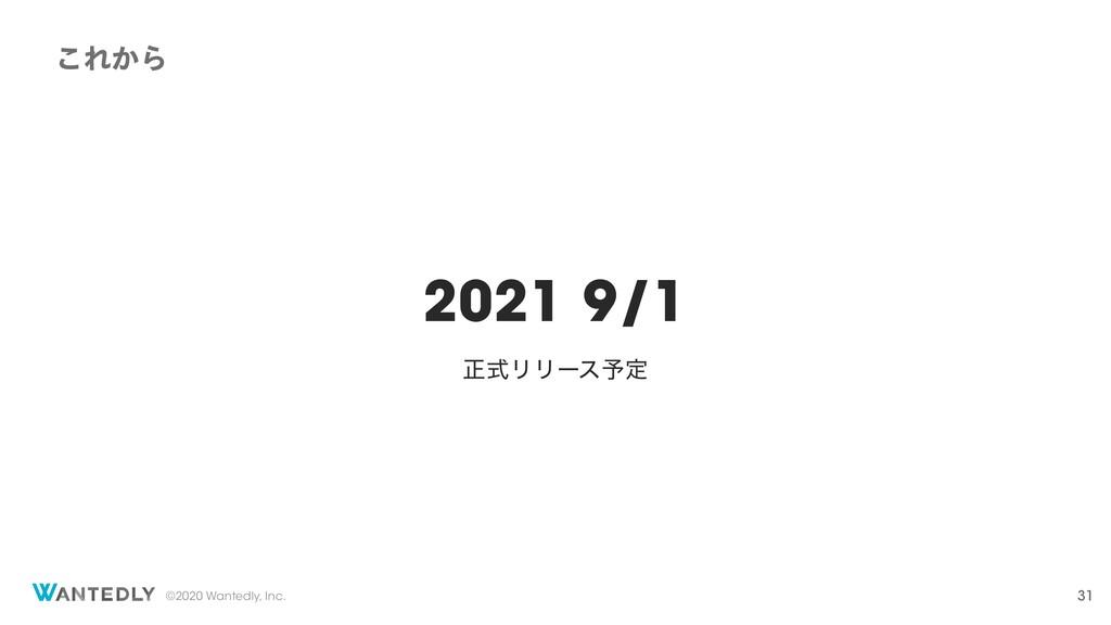 ©2020 Wantedly, Inc. 2021 9/1 ͜Ε͔Β 31 ਖ਼ࣜϦϦʔε༧ఆ