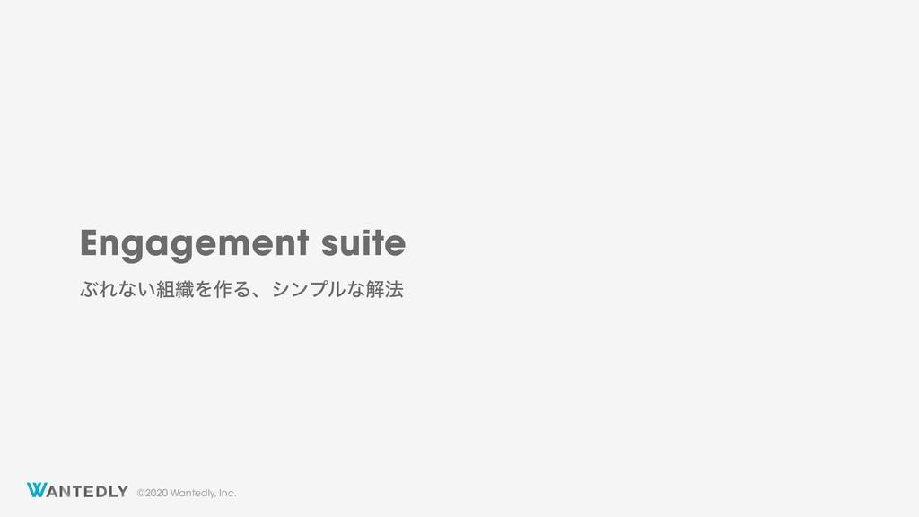 ©2020 Wantedly, Inc. Engagement suite ͿΕͳ͍৫Λ࡞Δ...