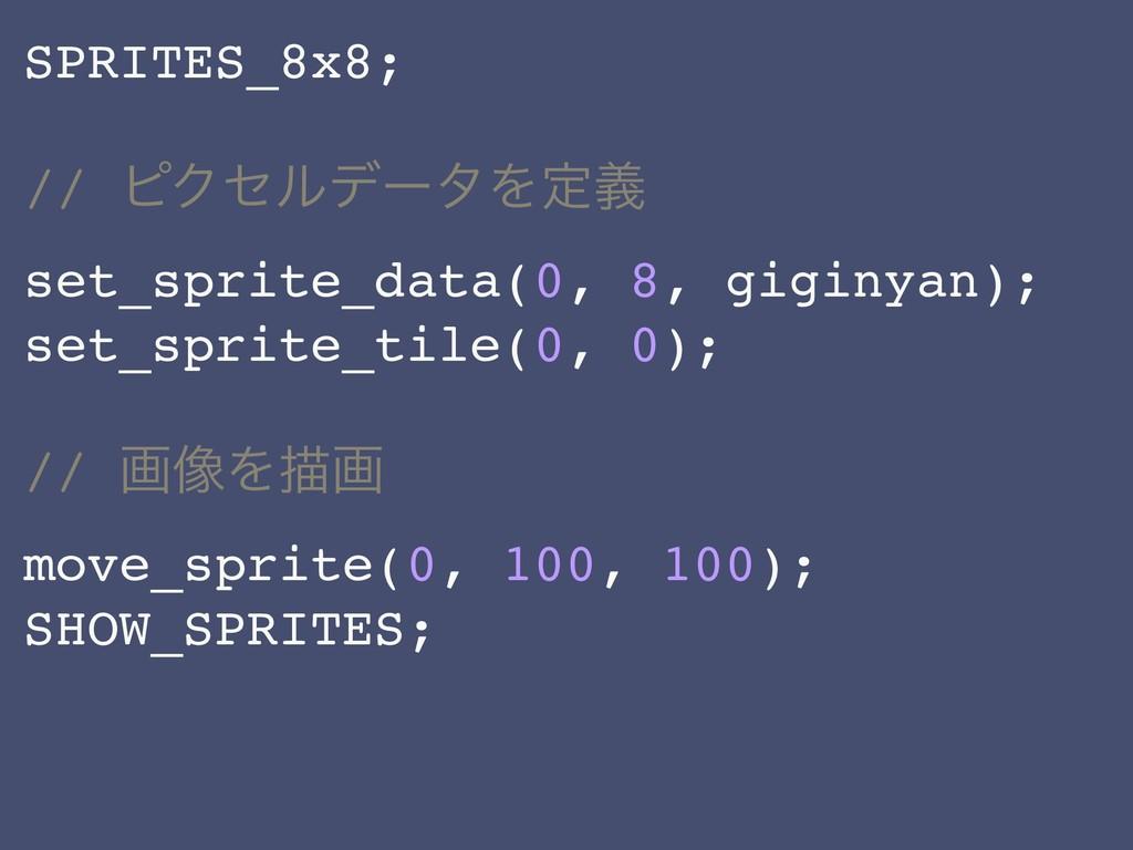SPRITES_8x8; // ϐΫηϧσʔλΛఆٛ set_sprite_data(0, 8...