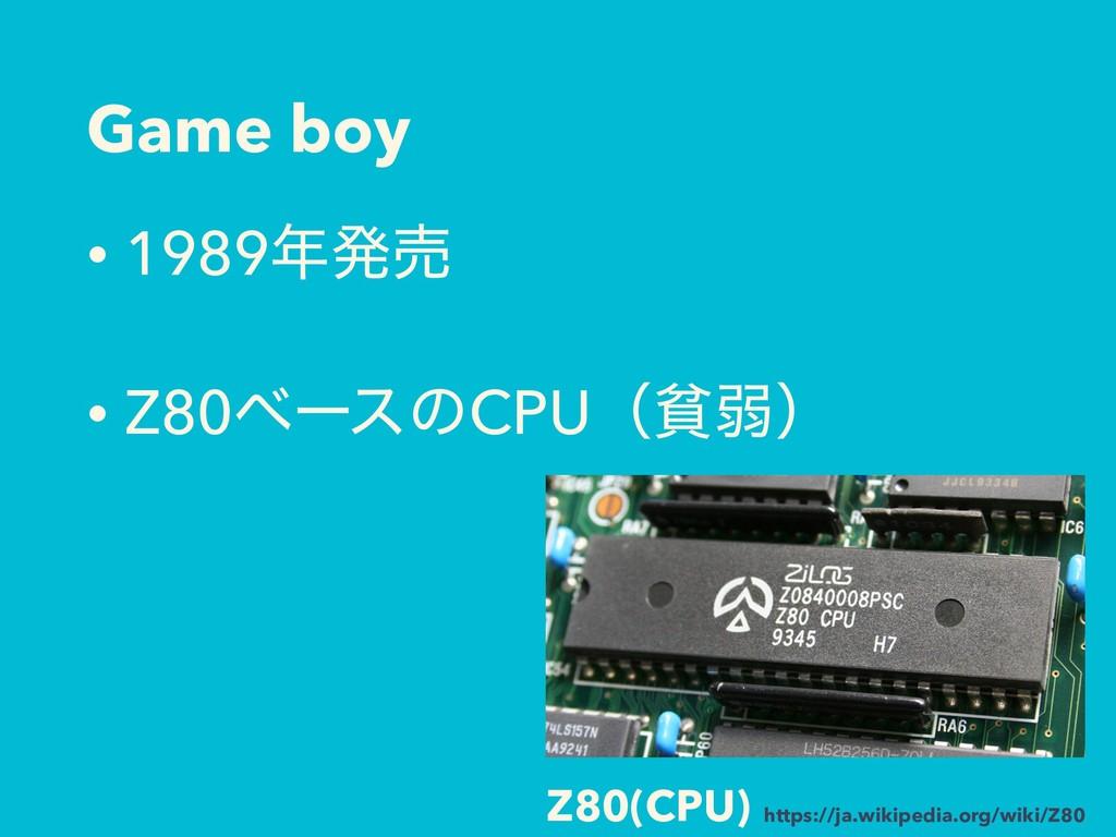 Game boy • 1989ൃച • Z80ϕʔεͷCPUʢශऑʣ Z80(CPU) ht...