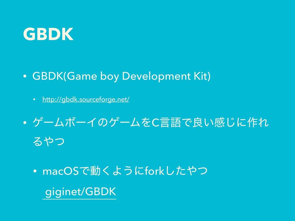GBDK • GBDK(Game boy Development Kit) • http://...