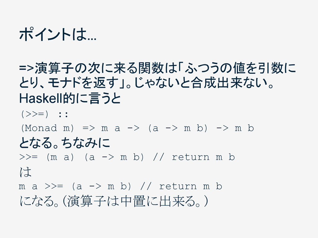 ポイントは... =>演算子の次に来る関数は「ふつうの値を引数に とり、モナドを返す」。じゃな...
