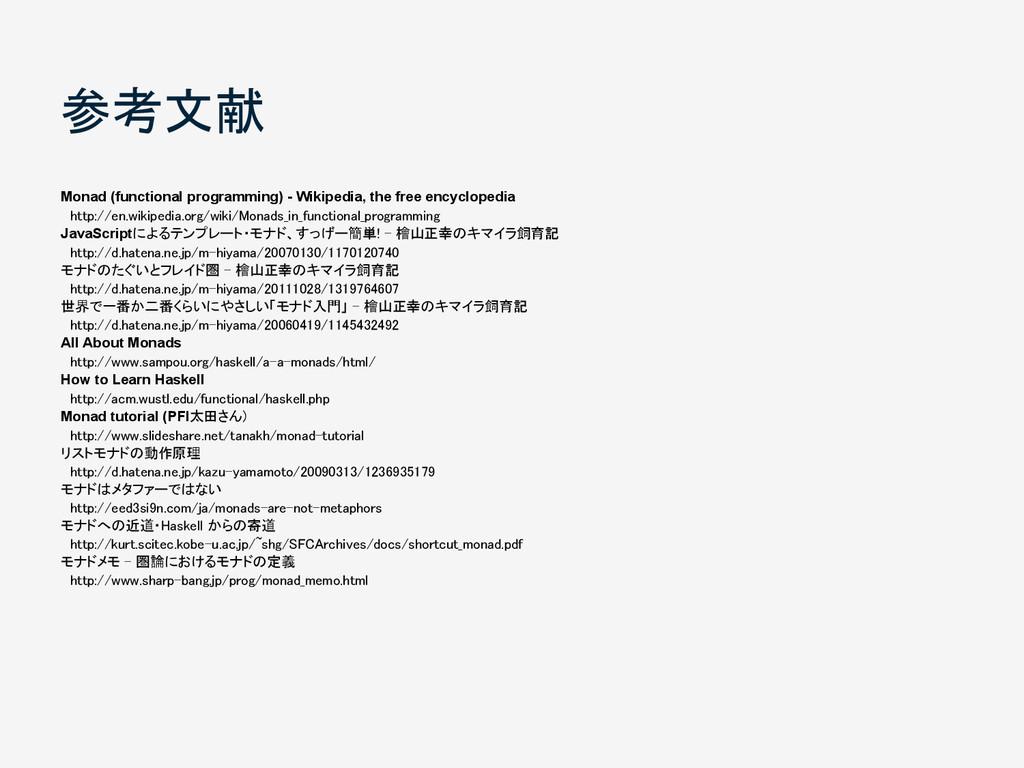 参考文献 Monad (functional programming) - Wikipedia...