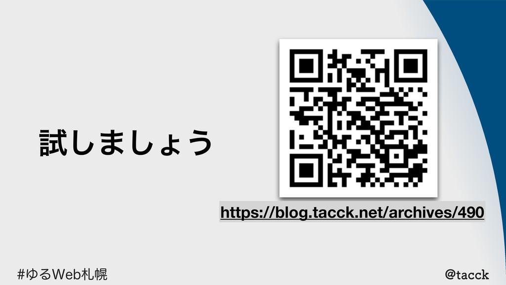 ΏΔ8FCຈ !UBDDL ࢼ͠·͠ΐ͏ https://blog.tacck.net/a...