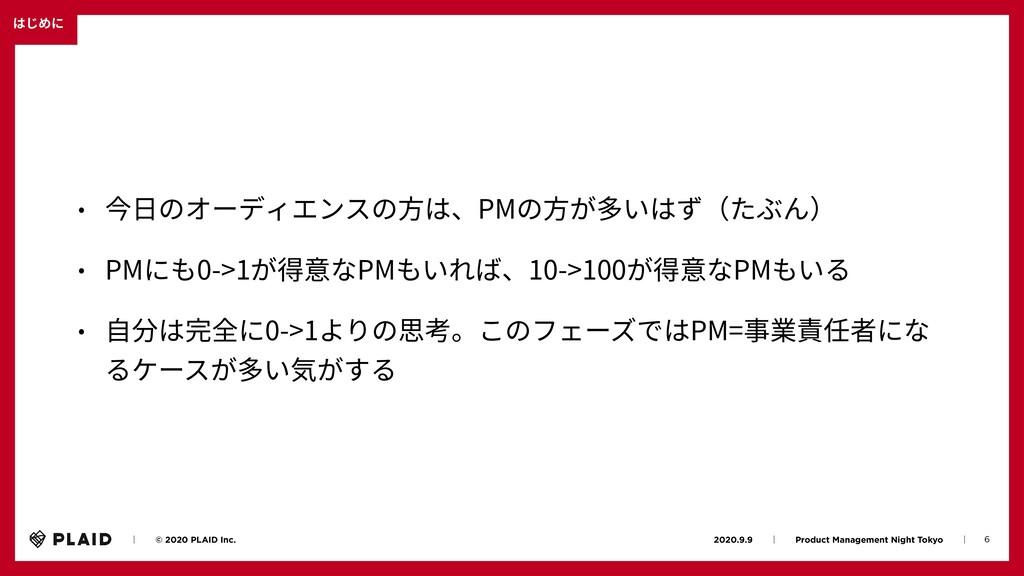 6 2020.9.9ɹɹʛɹɹProduct Management Night Tokyoɹɹ...