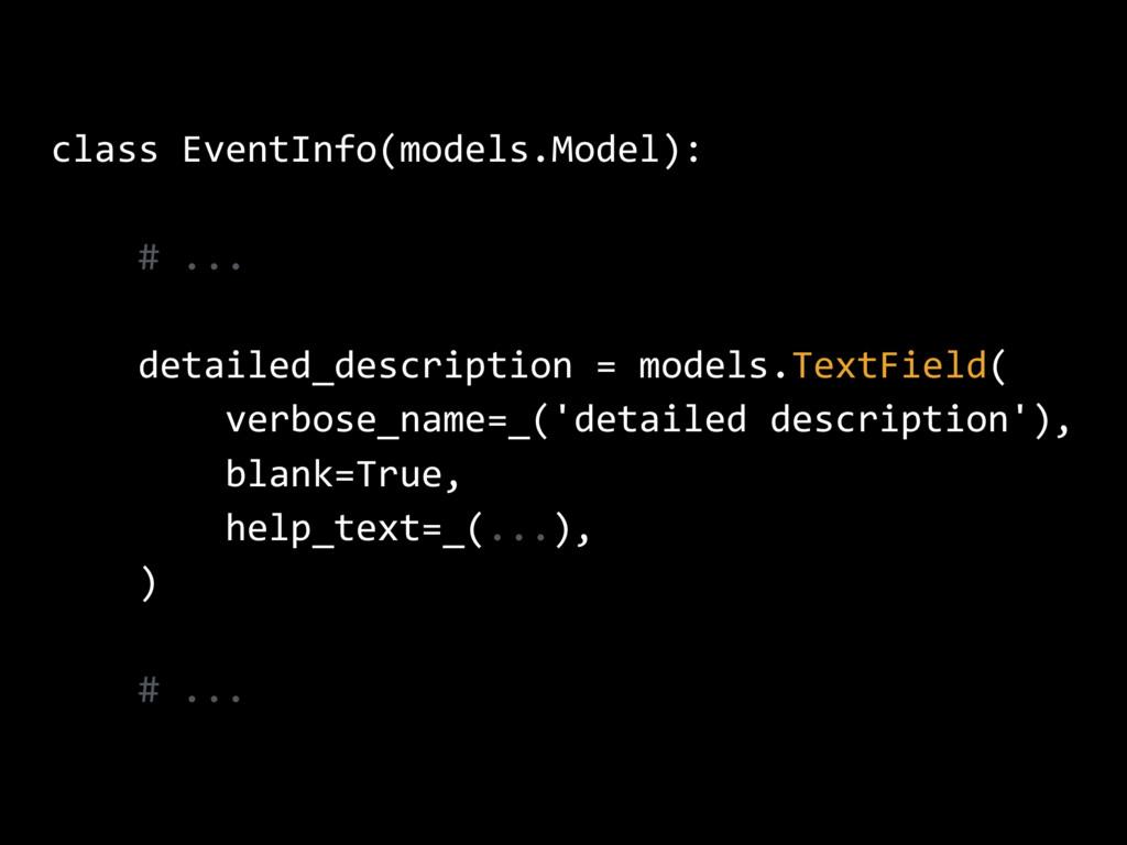 class EventInfo(models.Model): # ... detailed_d...