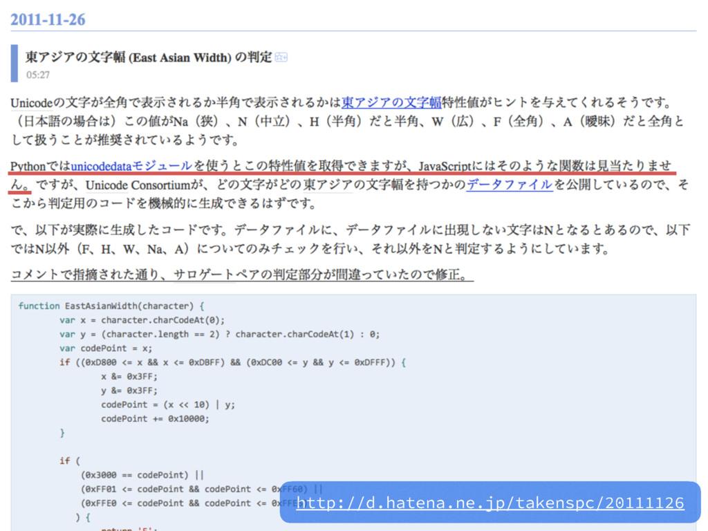 http://d.hatena.ne.jp/takenspc/20111126