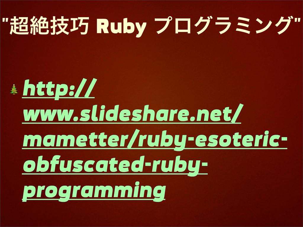 """""""ઈٕ Ruby ϓϩάϥϛϯά""""  http:// www.slideshare.net..."""