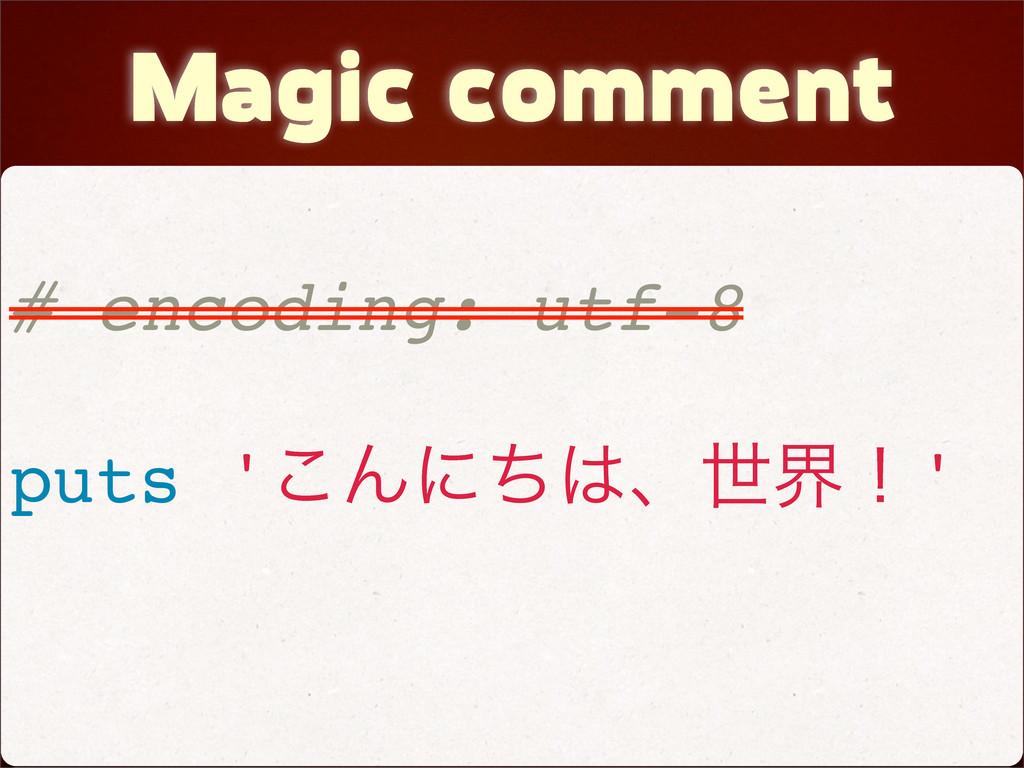 Magic comment # encoding: utf-8 puts '͜Μʹͪɺੈքʂ'
