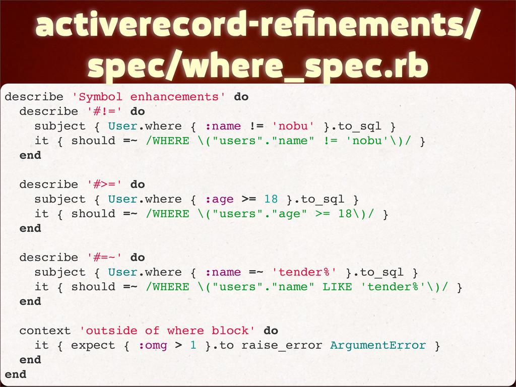 activerecord-refinements/ spec/where_spec.rb des...