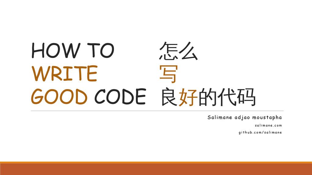 HOW TO 怎么 WRITE 写 GOOD CODE 良好的代码 Salimane adja...