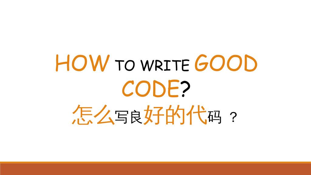 HOW TO WRITE GOOD CODE? 怎么写良好的代码 ?